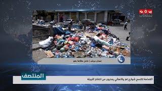 القمامة تكتسح شوارع تعز والأهالي يحذرون من انتشار الأوبئة