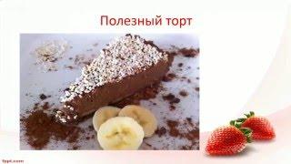 Как худеть на сладком и десертах?