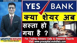 YES BANK SHARE NEWS   क्या शेयर अब सस्ता हो गया है ?   YES BANK STOCK NEWS