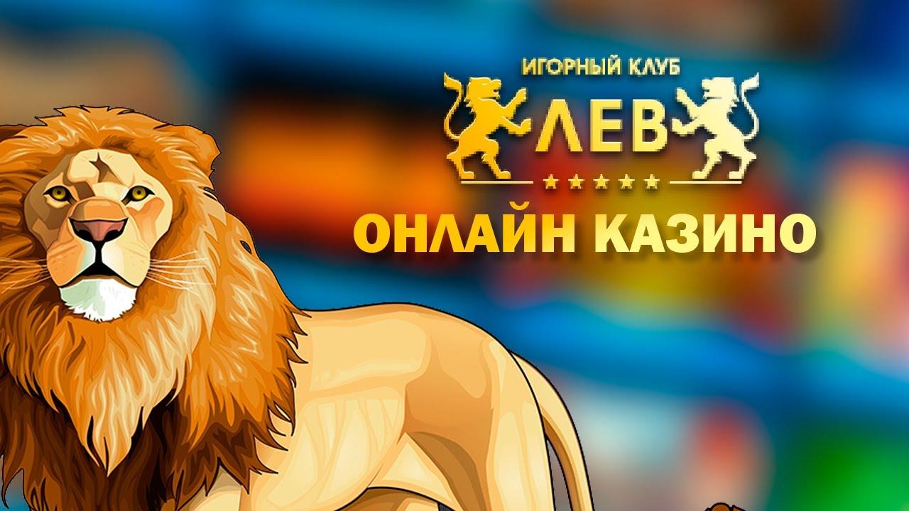 Огляд (Обзор) онлайн казино Лев | Lev online casino rewiev - YouTube