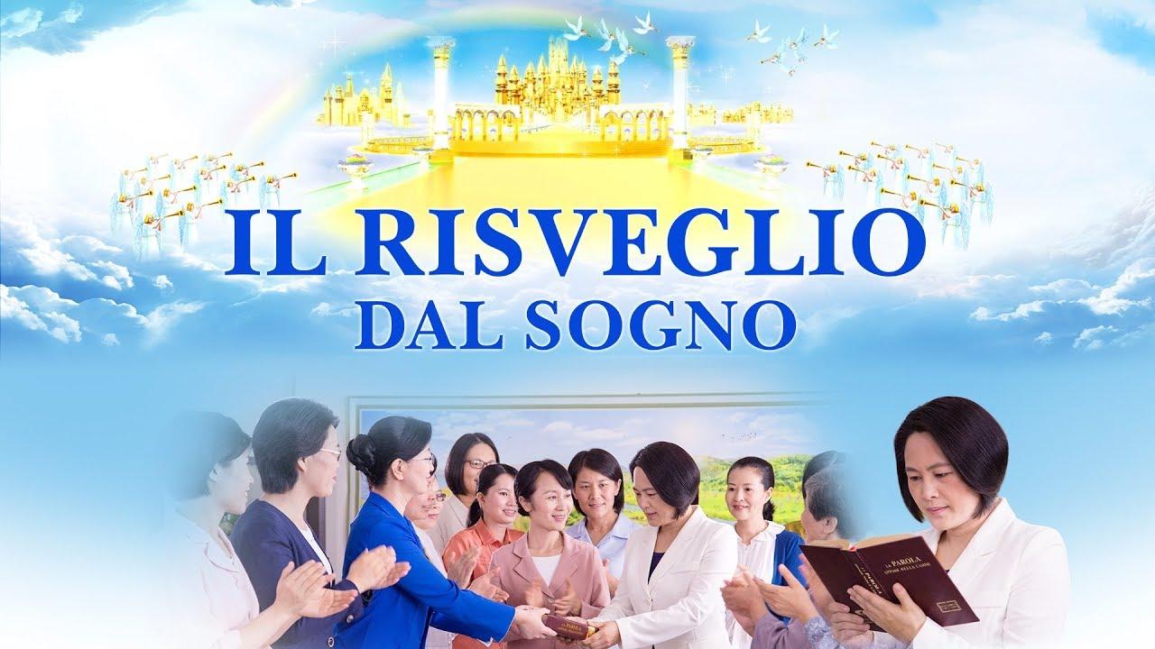 """Rivelare i misteri del paradiso """"Il risveglio dal sogno"""" - Trailer ufficiale italiano"""
