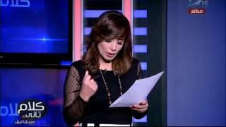 كلام تانى| رشا نبيل:تشكر الإعلامى عبدالرحمن الراشد على مقاله حول توتر العلاقة بين مصر والسعودية