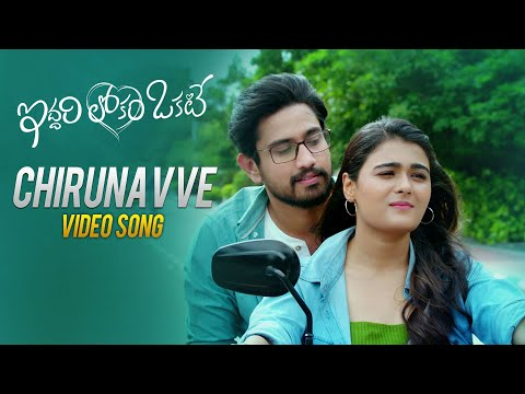 Chirunavve Video Song - Iddari Lokam Okate | Raj Tarun, Shalini | Dil Raju | G R Krishna