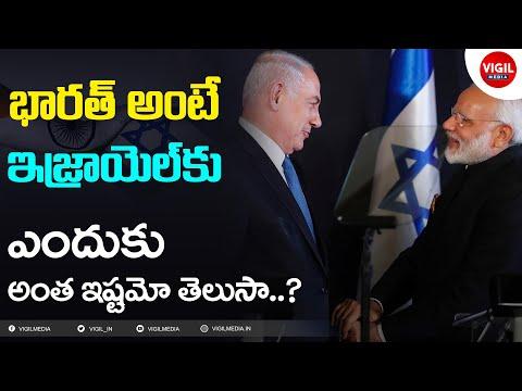 India Israel Relations In Telugu || India Israel Friendship Telugu || Israel History In Telugu