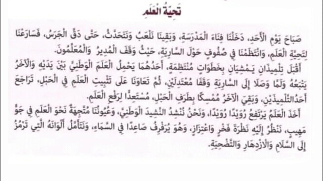 اختبار الفصل الثالث في اللغة العربية للسنة الثالثة ابتدائي النموذج 3