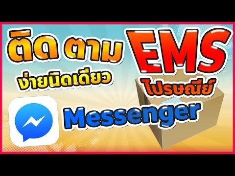 วิธีเช็คพัสดุ EMS ไปรษณีย์ไทยผ่าน Messenger   นันมาแชร์ 2020