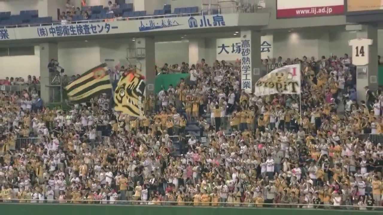 2013/08/03 阪神タイガース 応援...