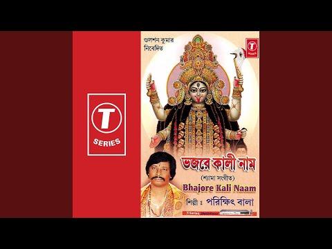 Bhajore Bhajore Kali Naam