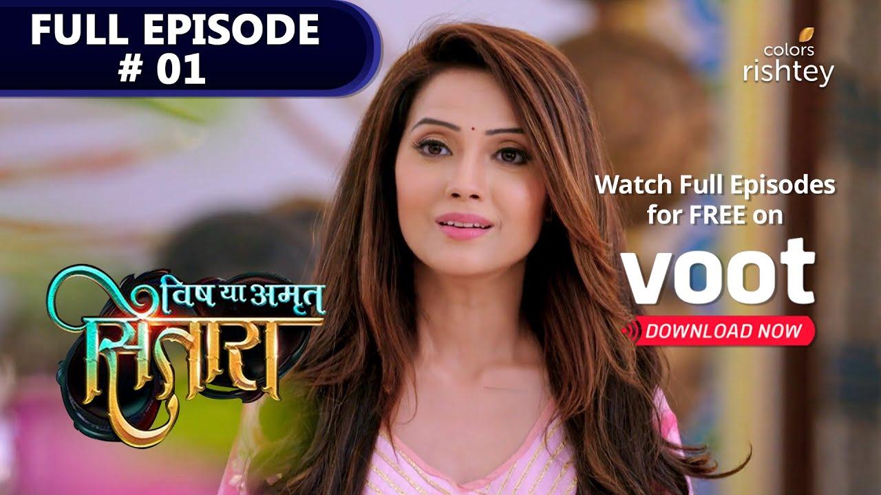 Download Vish Ya Amrit Sitaara | विष या अमृत सितारा | Episode 1