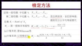 Wilcoxon-兩獨立母體中位數檢定