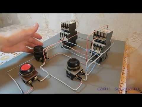 Реверсивная схема подключения магнитного пускателя