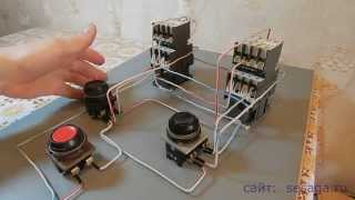 видео Схемы подключения магнитного пускателя