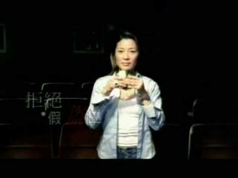 2002 Taiwan Anti-Piracy advertisement with Michelle Yeoh