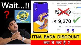 Flipkart Festive Dhamaka Days 2018 ITNA BADA DISCOUNT - Asus Zenfone 5Z Mil Sakta Hai 9,270.Rs Me