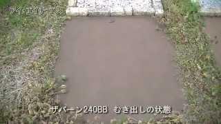 防草シート ザバーン 敷いた後の様子 thumbnail