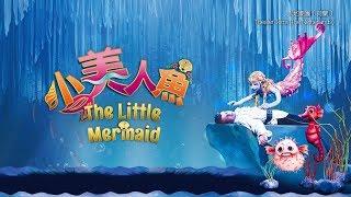 """國際綜藝合家歡2019:大地劇團(荷蘭)《小美人魚》 IAC 2019: """"The Little Mermaid"""" by Theater Terra (The Netherlands)"""