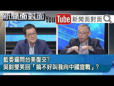 精彩片段》藍委逼問台美復交?吳釗燮笑回「搞不好叫我向中國宣戰」?【新聞面對面】20200928