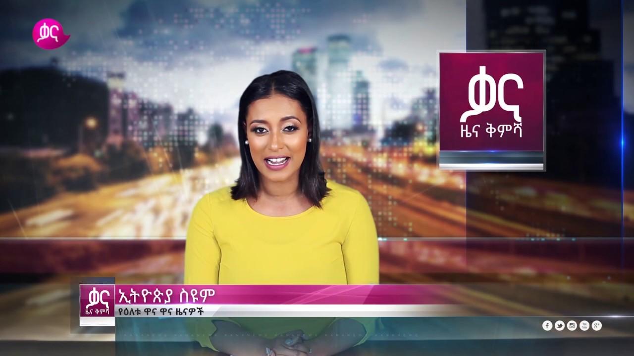 Kana Tv New Frequency Nilesat