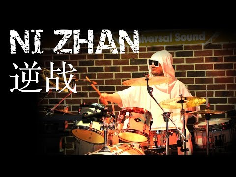 NI ZHAN - 逆战 - drums and marimba cover - FSC #10
