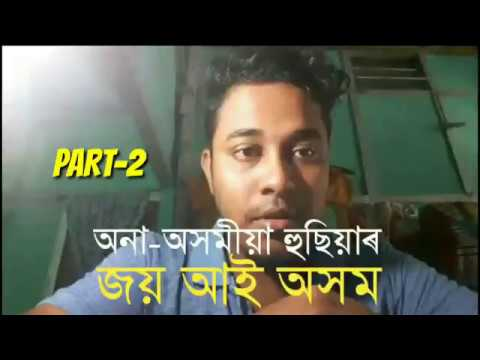 All True Assamese people will agree with this Guy- Nagaon Incident - Part 2