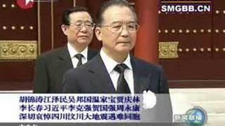 胡锦涛率党和国家领导向地震遇难者默哀