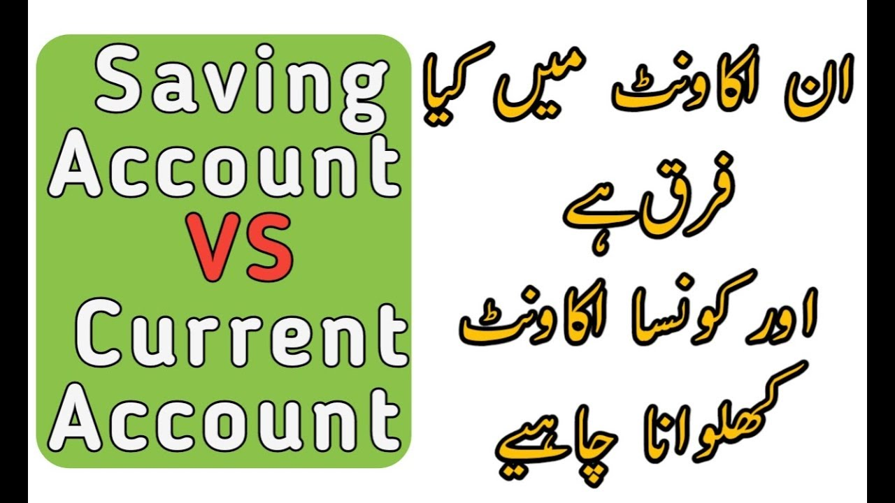 Saving Account VS Current Account | Different between Saving & Current Account | Tips 4 You - YouTube