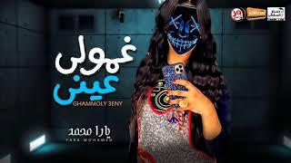 """يارا محمد """" غمولى عينى و رمونى وحدى """" اغانى شعبى جديد 2020"""