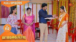 Vanathai Pola - Ep 112 | 28 April 2021 | Sun TV Serial | Tamil Serial
