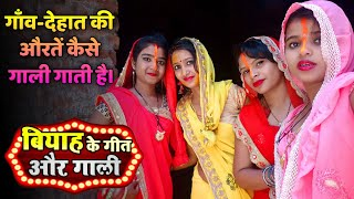 देखिये शादी विवाह में गीत और गारी कैसे गया जाता  है। विवाह का सभी गीत एक साथ। |IMR BHOJOURIYA
