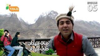 هی میدان طی میدان - فصل چهارم - قسمت پنجم / On The Road/ Hai Maidan Tai Maidan - Season 4 - Ep.5