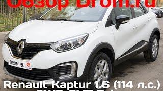 renault Kaptur 2016 1.6 (114 л. с.) 2WD MT Life - видеообзор