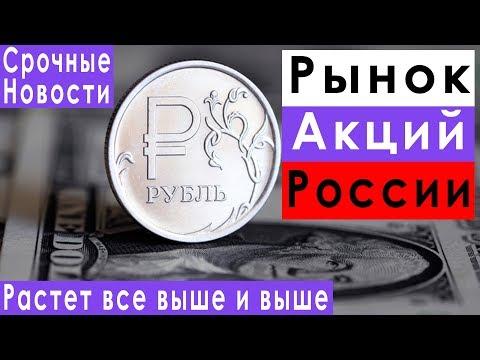 Инвестиции в России рынок акций в РФ растет дивиденды прогноз курса доллара евро рубля на июнь 2019