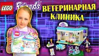 Обзор на русском: Лего Френдс Ветеринарная клиника - Lego Friends Vet Clinic