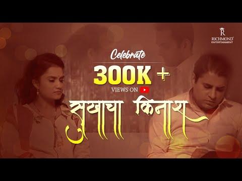 Sukhacha Kinara Official Song l Feelings l Amruta Subhash l Sourabh Gokhale l New Viral Marathi Song