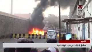 مسلسل الإغتيالات في عدن .. النهايات المرة | تقرير يمن شباب