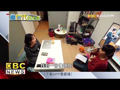 五萬台人在日本 近半數21-40歲