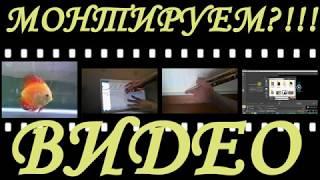 Как легко монтировать видео в редакторе Shotcut  [ урок 1_1 ]