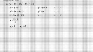 11  Алгебра 8 класс  № 125а  б  г  140а  141б  144а