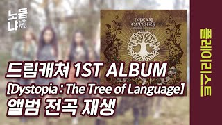 Download lagu [플레이리스트] 드림캐쳐 Dreamcatcher 1ST ALBUM [Dystopia : The Tree of Language] | 앨범 전곡 재생 (FULL ALBUM)