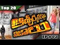 Episode # 73 | Top 20 World Most Very Interesting Unknown Facts about Strange Weird Things in Telugu