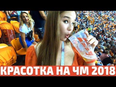 КРАСОТКА НА ЧМ 2018
