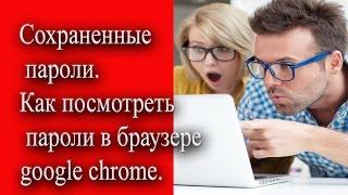 Сохраненные пароли. Как посмотреть пароли в браузере google chrome.