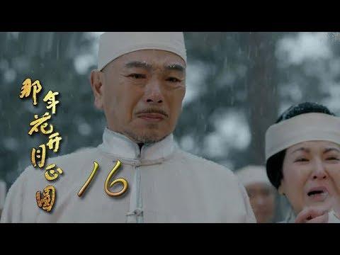 那年花開月正圓   Nothing Gold Can Stay 16【TV版】(孫儷、陳曉、何潤東等主演)