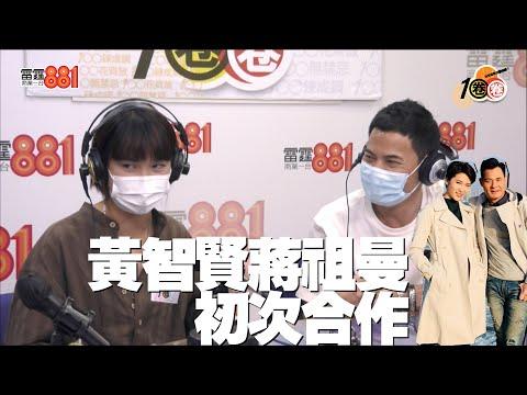 黃智賢演警察演到出神入化 蔣祖曼緊張到發夢都做緊戲