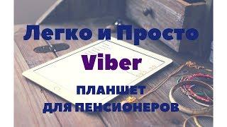 Планшет для пенсионеров и не только - легко и просто. Viber
