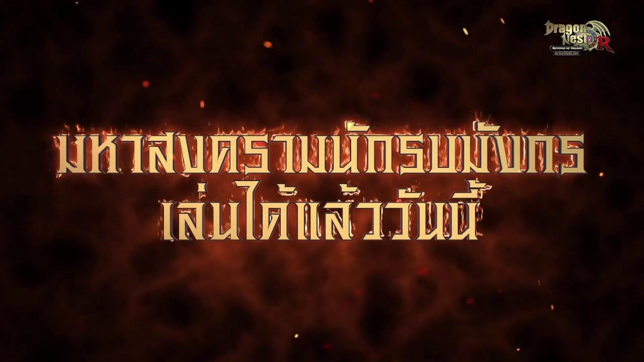 Dragon Nest Official Trailer   New Server (Full Model)