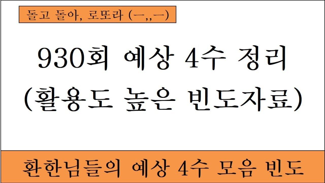 [로또분석] 930회 예상 4수 빈도