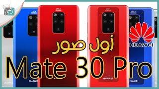 هواوي ميت 30 برو Huawei Mate 30 Pro أول نظرة على الهاتف | تسريبات