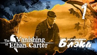 Я иду по тропе мертвецов...[The Vanishing of Ethan Carter]