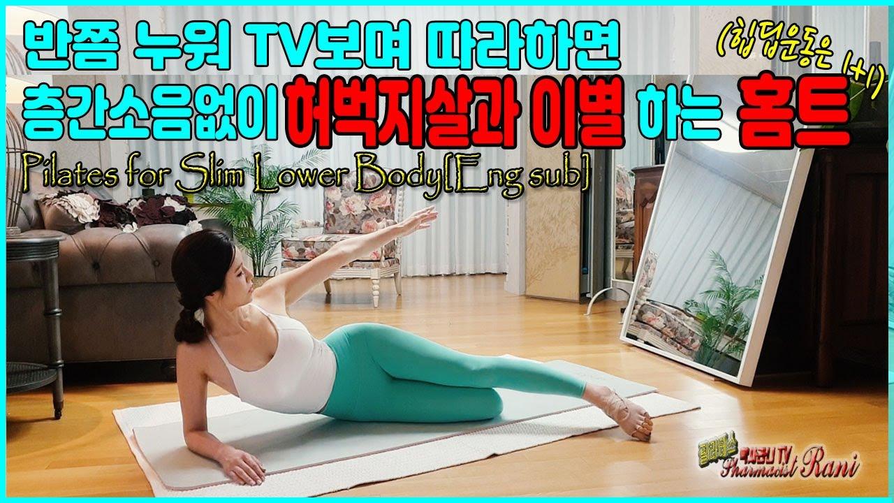 [ENG sub]허벅지살빼는 홈트레이닝 운동(힙딥운동은 보너스)-Pilates for  Slim Lower Body
